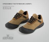 Тактические кроссовки, khaki black