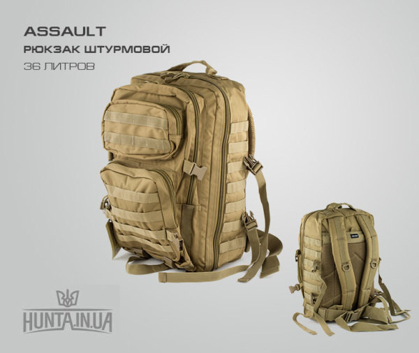 """Рюкзак штурмовой """"ASSAULT"""", США, 36л"""