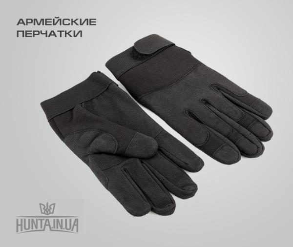 Армейские перчатки, черные