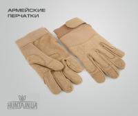 Армейские перчатки, койот