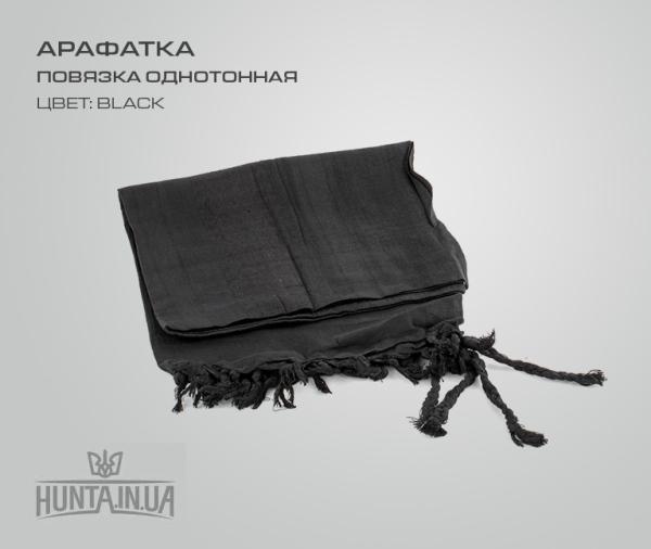 Арафатка, черная