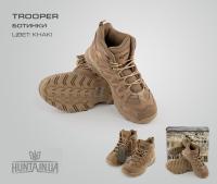 """Ботинки """"Trooper"""", хаки"""