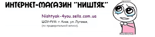 Nishtyak-4you.sells.com.ua