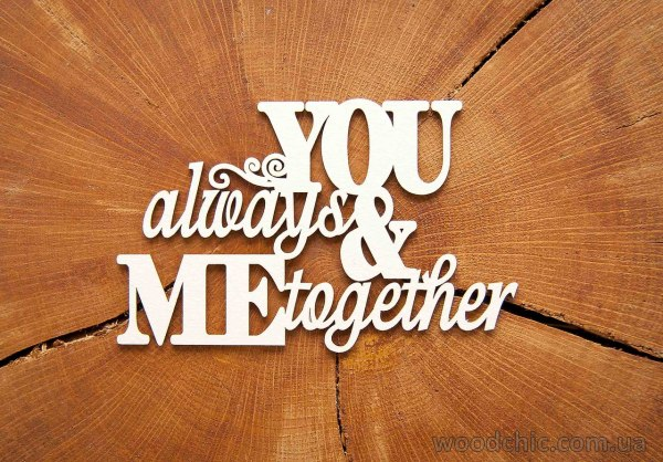 "Чипборд Надпись ""You & Me always together"""