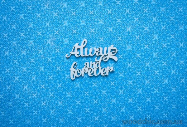 "Чипборд ""Always and Forever"""