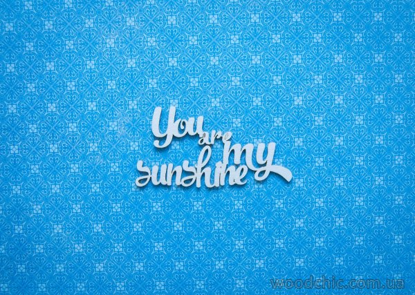 "Чипборд ""You are my sunshine"""