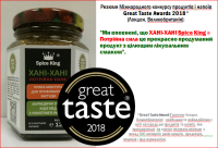 KHANI KHANI Spice King - on the Great Taste Awards 2018 Contest (London)