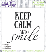 """Keep calm and smile"""