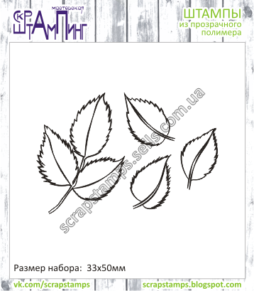 """""""Dogrose leaves"""" small"""